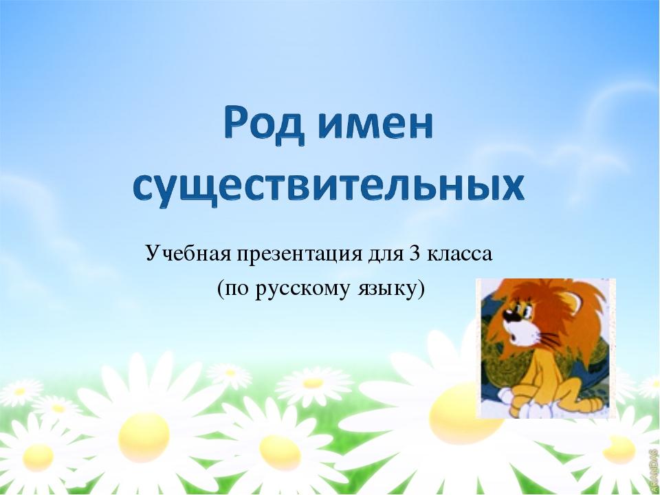 Учебная презентация для 3 класса (по русскому языку)