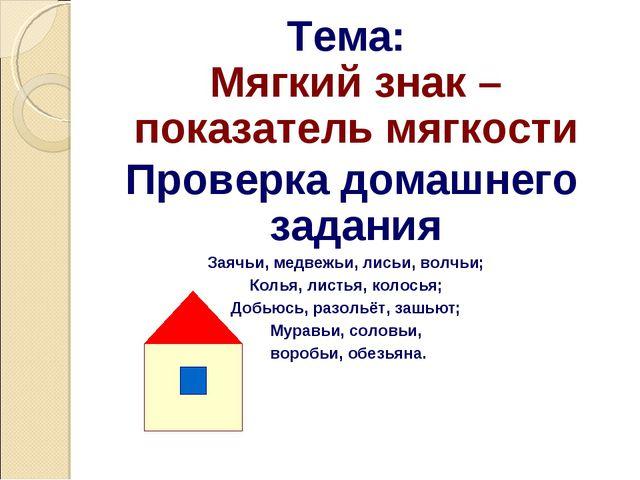 Тема: Мягкий знак – показатель мягкости Проверка домашнего задания Заячьи, ме...