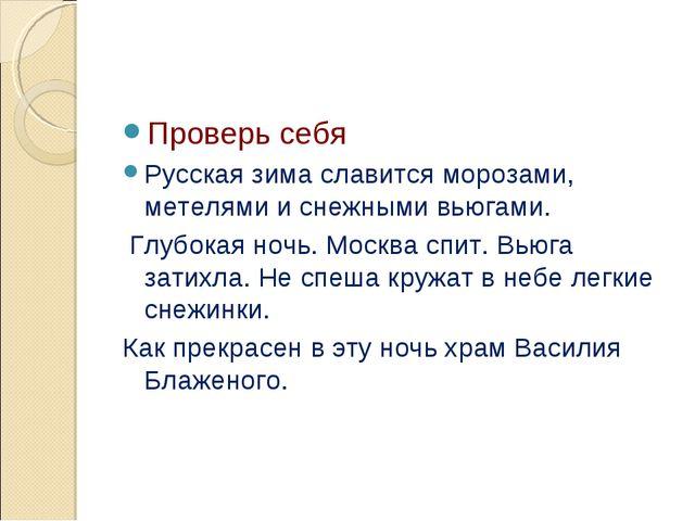 Проверь себя Русская зима славится морозами, метелями и снежными вьюгами. Гл...