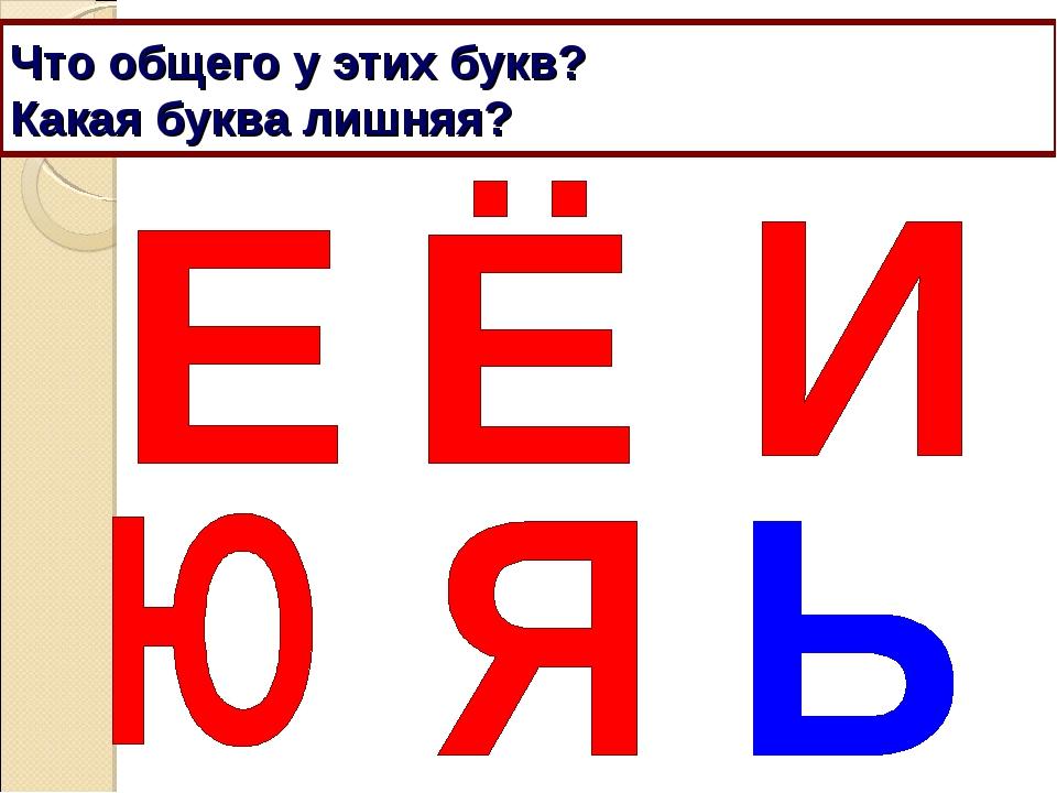 Что общего у этих букв? Какая буква лишняя?