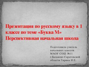 Подготовила учитель начальных классов МАОУ СОШ №11 г.Балаково Саратовской обл
