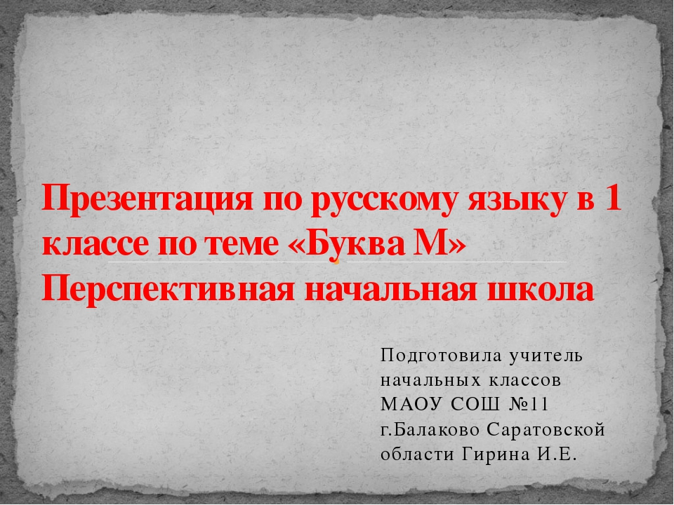 Подготовила учитель начальных классов МАОУ СОШ №11 г.Балаково Саратовской обл...