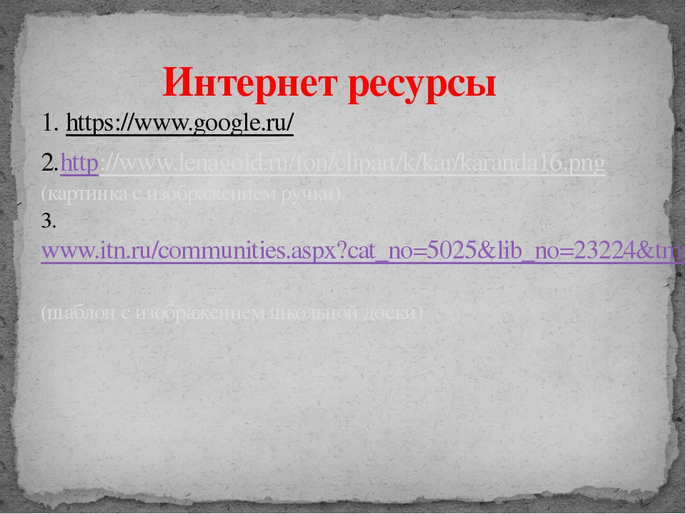 Интернет ресурсы 1. https://www.google.ru/ 2.http://www.lenagold.ru/fon/clip...