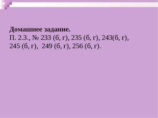 Домашнее задание. П. 2.3., № 233 (б, г), 235 (б, г), 243(б, г), 245 (б, г), 2
