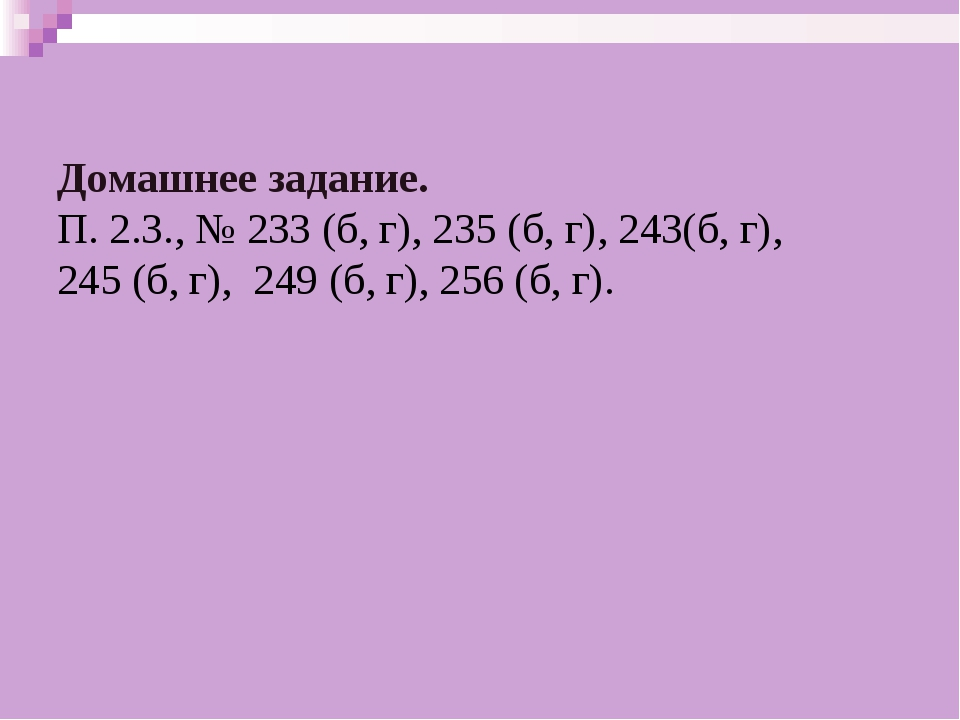 Домашнее задание. П. 2.3., № 233 (б, г), 235 (б, г), 243(б, г), 245 (б, г), 2...