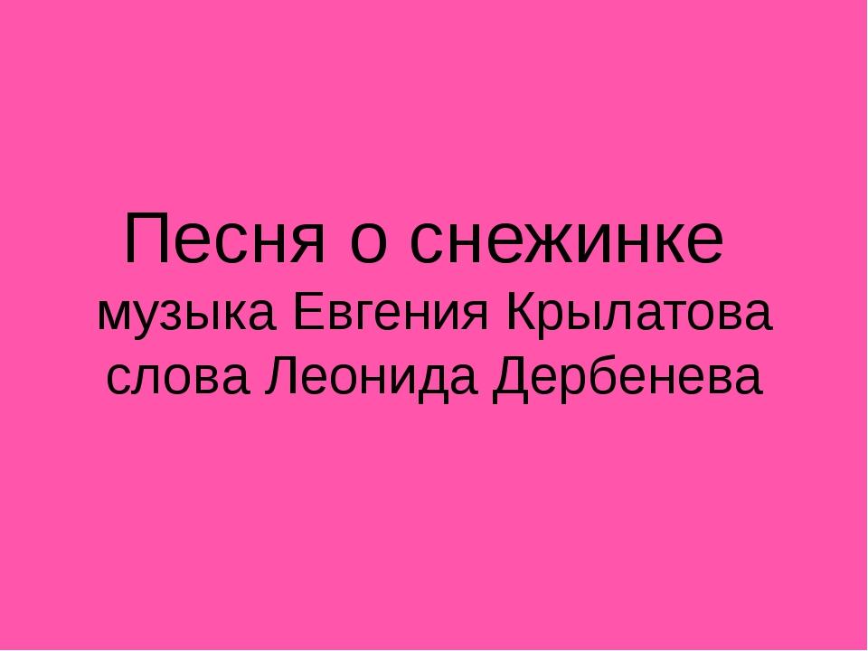 Песня о снежинке музыка Евгения Крылатова слова Леонида Дербенева
