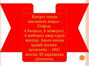 Қазіргі таңда ақынның жары - Софья, 4 баласы, 8 немересі, 4 шөбересі өмір сүр