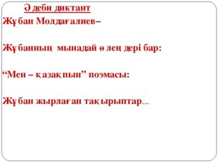 """Әдеби диктант Жұбан Молдағалиев– Жұбанның мынадай өлеңдері бар: """"Мен – қаза"""