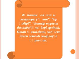 """Жұбанның алғашқы жырлары (""""Әлия"""", """"Ер қабірі"""", """"Батыр туралы баллада"""")өлеңдер"""