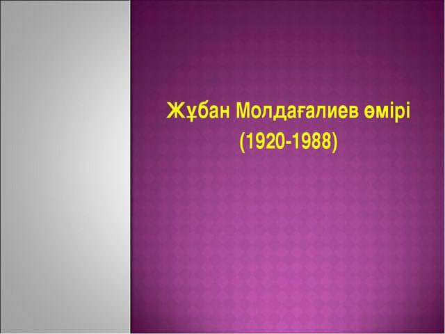 Жұбан Молдағалиев өмірі (1920-1988)