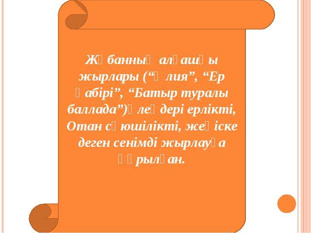 """Жұбанның алғашқы жырлары (""""Әлия"""", """"Ер қабірі"""", """"Батыр туралы баллада"""")өлеңдер..."""