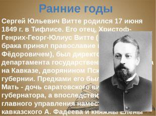 Сергей Юльевич Витте родился 17 июня 1849 г. в Тифлисе. Его отец, Христоф-Ген