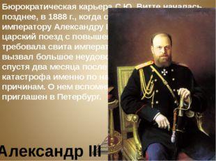 Бюрократическая карьера С.Ю. Витте началась позднее, в 1888 г., когда он стал