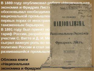 В 1889 году опубликовал работу «Национальная экономия иФридрих Лист», в кото