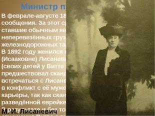 В феврале-августе 1892 года— министр путей сообщения. За этот срок сумел лик