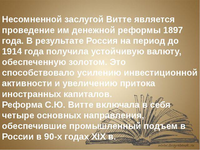 Несомненной заслугой Витте является проведение имденежной реформы 1897 года....