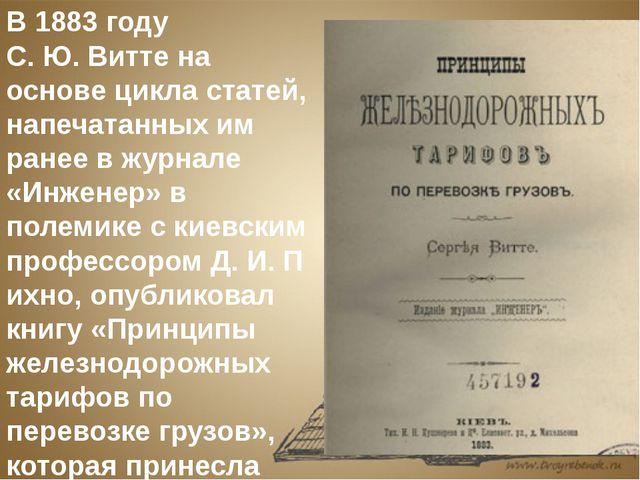 В 1883 году С.Ю.Витте на основе цикла статей, напечатанных им ранее в журна...