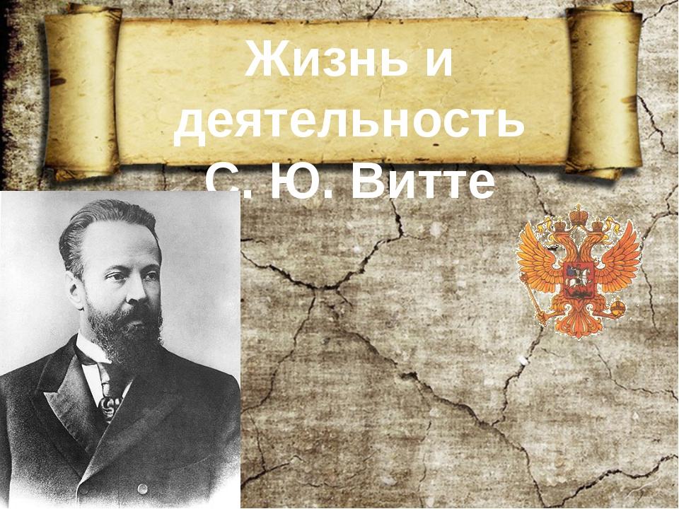 Жизнь и деятельность С. Ю. Витте