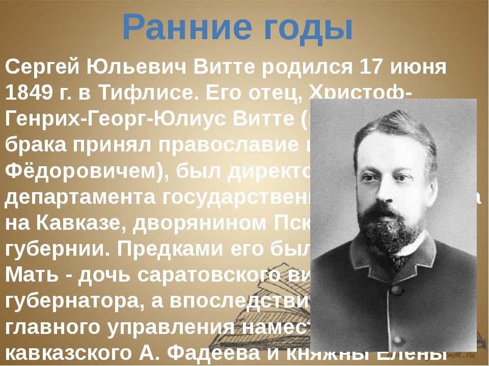 Сергей Юльевич Витте родился 17 июня 1849 г. в Тифлисе. Его отец, Христоф-Ген...