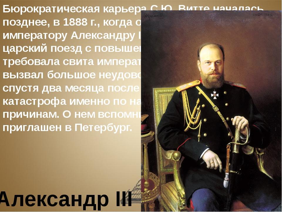 Бюрократическая карьера С.Ю. Витте началась позднее, в 1888 г., когда он стал...