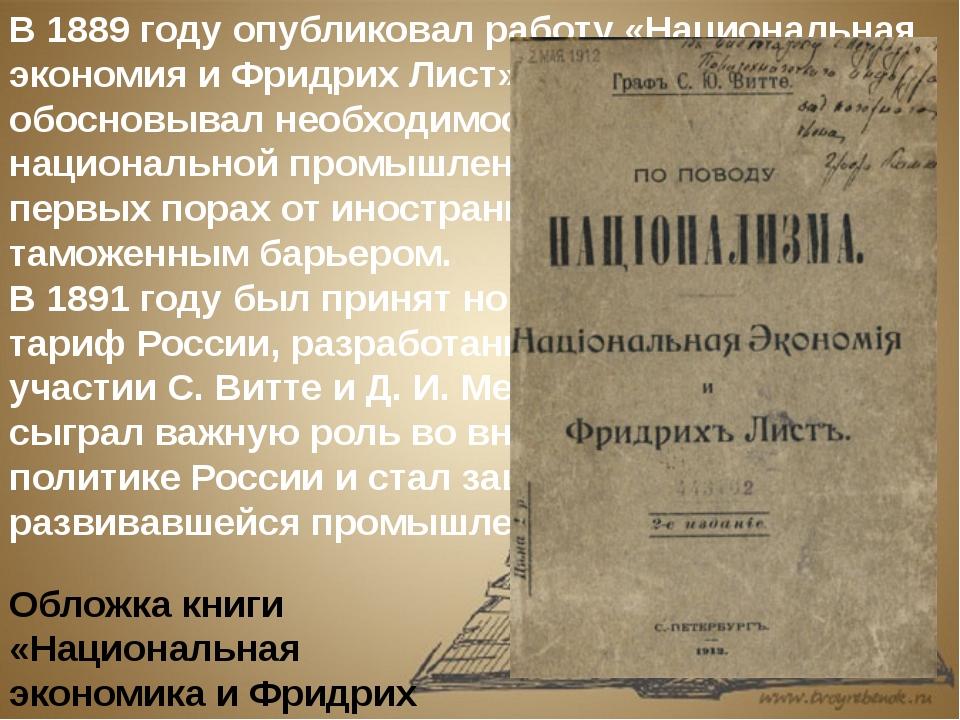 В 1889 году опубликовал работу «Национальная экономия иФридрих Лист», в кото...