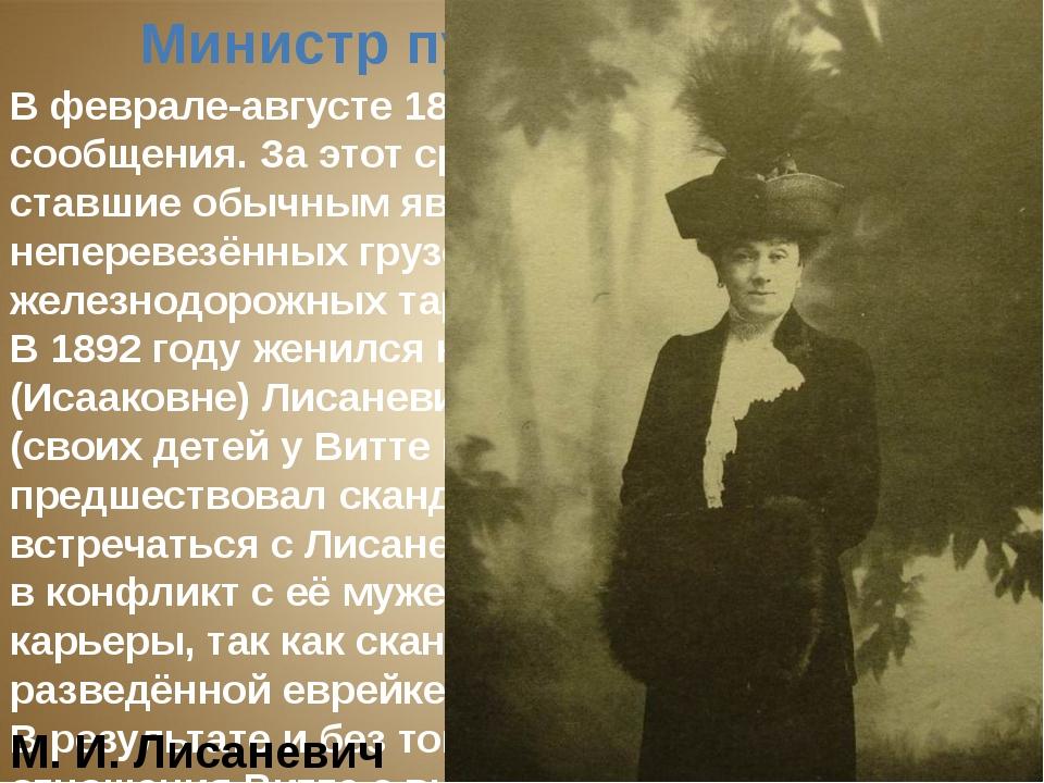 В феврале-августе 1892 года— министр путей сообщения. За этот срок сумел лик...