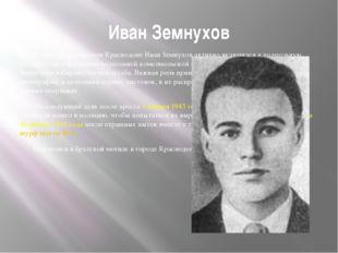 Иван Земнухов В занятом фашистами Краснодоне Иван Земнухов активно включился