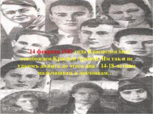 14 февраля 1943 года Краснодон был освобожден Красной Армией. Им так и не уд