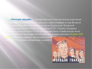 «Молодая гвардия»— антифашистская комсомольская подпольная организация моло