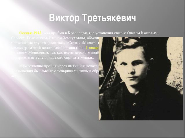 Виктор Третьякевич Осенью 1942 года прибыл в Краснодон, где установил связь с...
