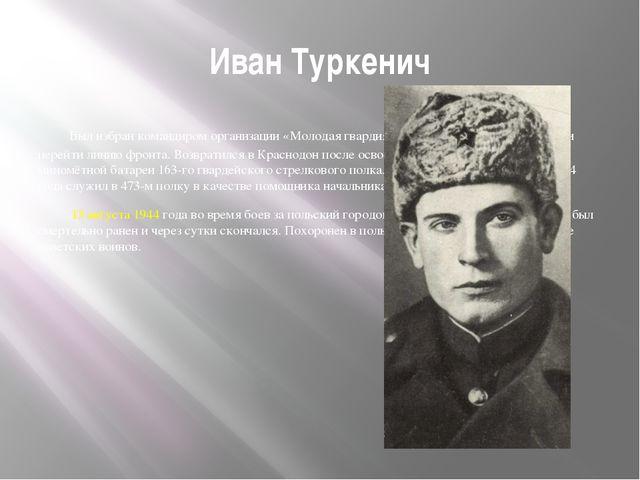 Иван Туркенич Был избран командиром организации «Молодая гвардия» Ему удалось...