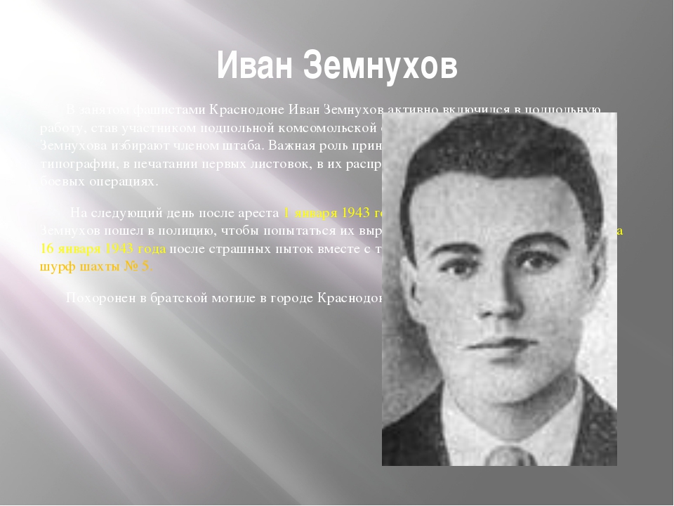 Иван Земнухов В занятом фашистами Краснодоне Иван Земнухов активно включился...