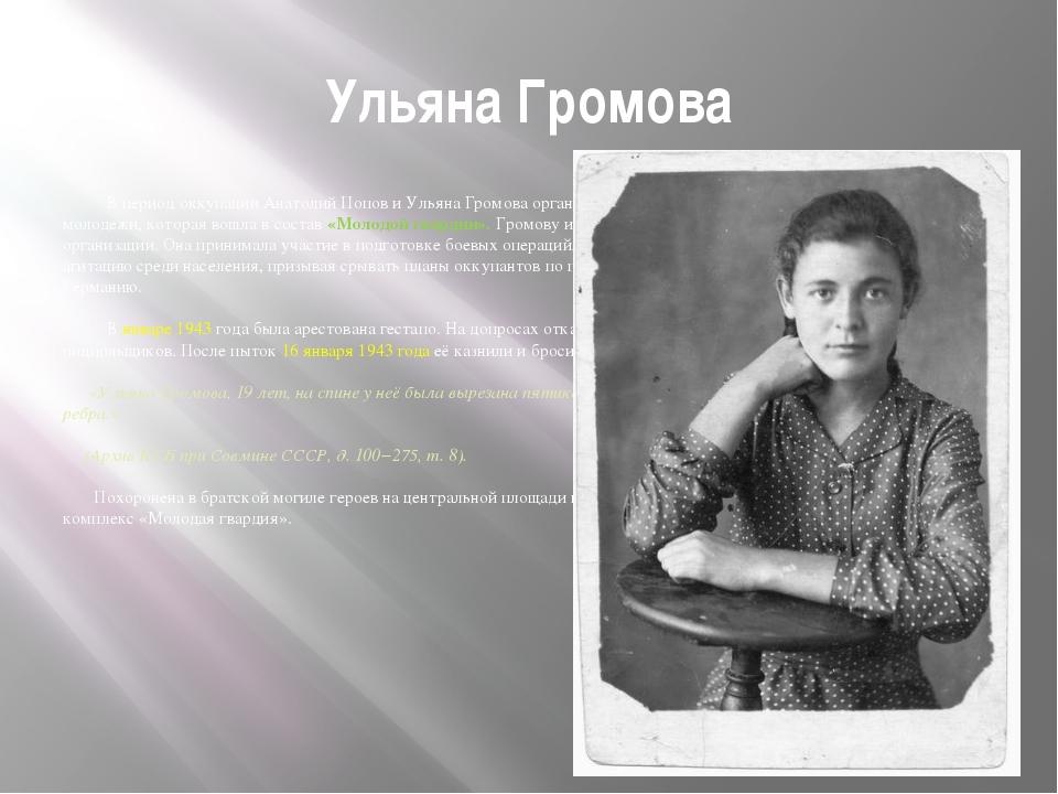 Ульяна Громова В период оккупации Анатолий Попов и Ульяна Громова организовал...