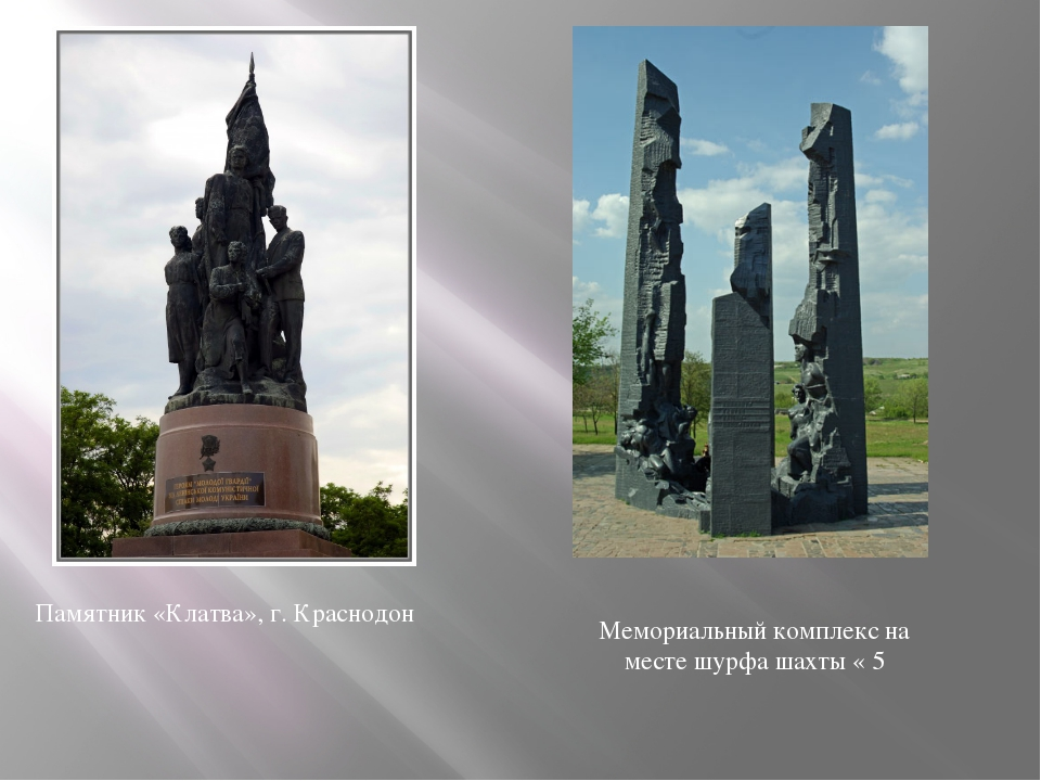 Памятник «Клатва», г. Краснодон Мемориальный комплекс на месте шурфа шахты « 5