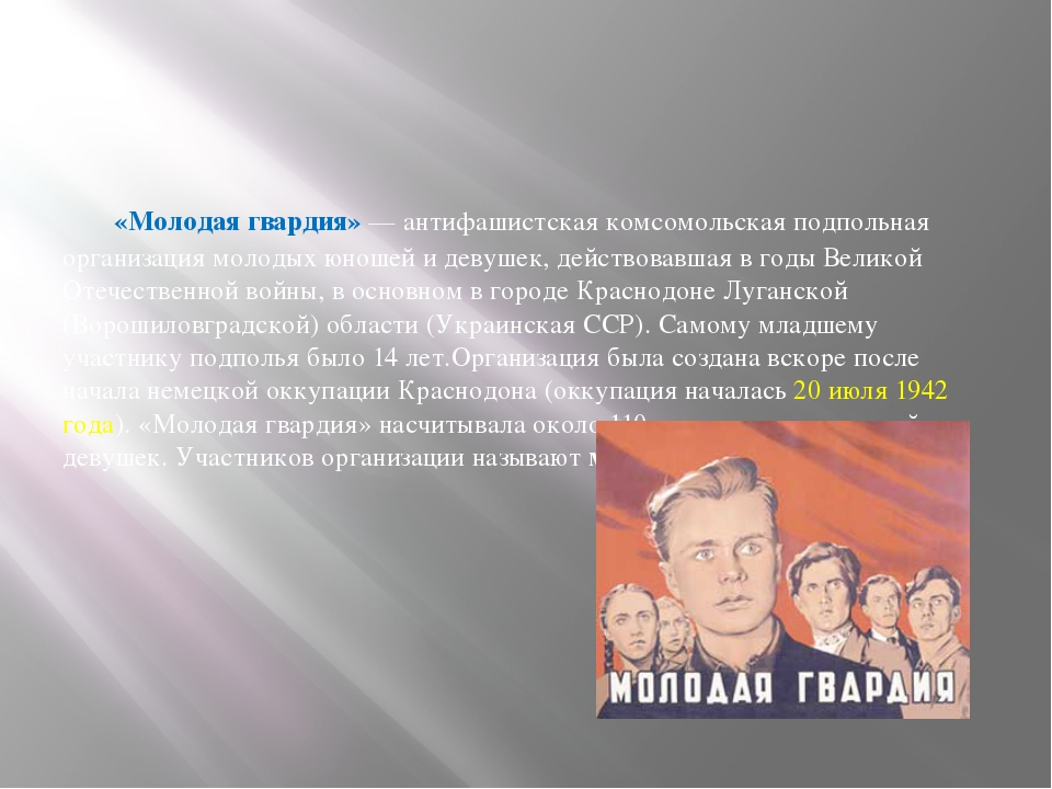 «Молодая гвардия»— антифашистская комсомольская подпольная организация моло...