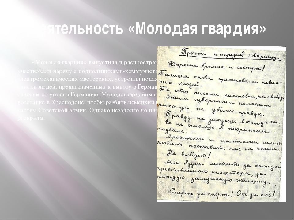 Деятельность «Молодая гвардия» «Молодая гвардия» выпустила и распространила б...