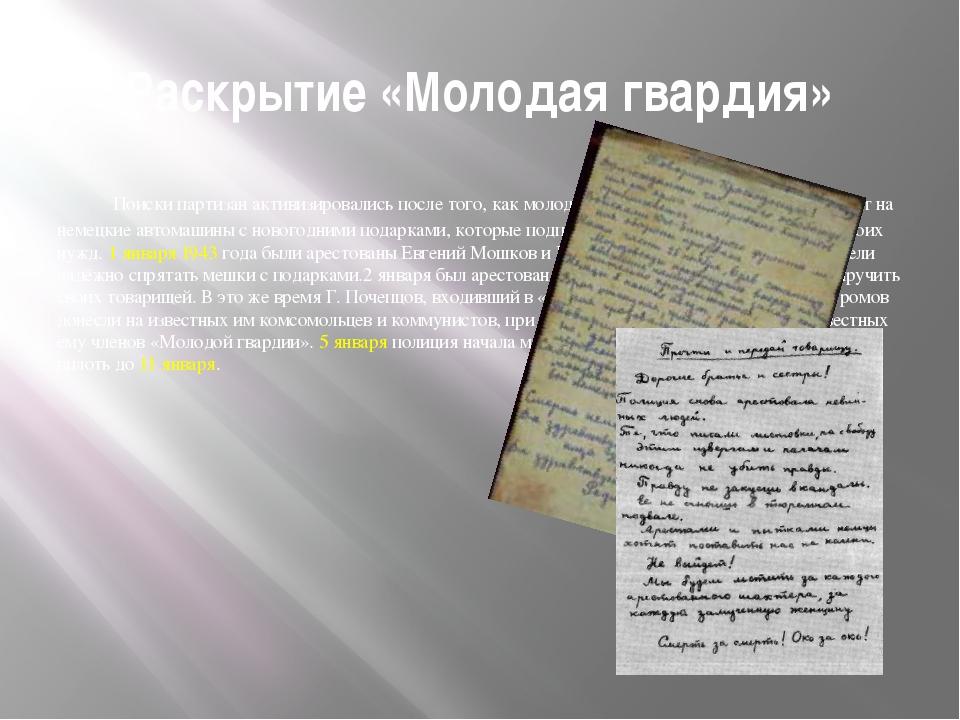 Раскрытие «Молодая гвардия» Поиски партизан активизировались после того, как...