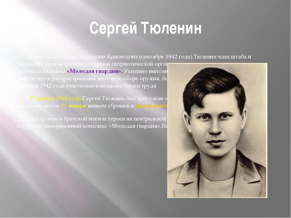 Сергей Тюленин С начала немецкой оккупации Краснодона (сентябрь 1942 года) Тю...