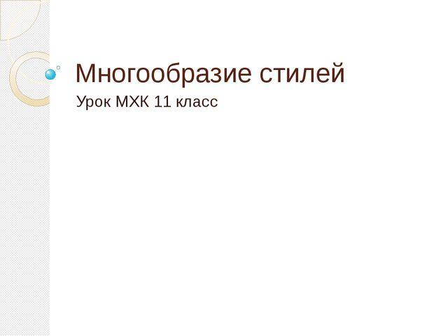 Многообразие стилей Урок МХК 11 класс