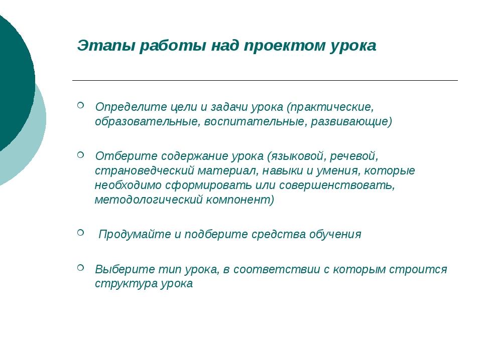 Этапы работы над проектом урока Определите цели и задачи урока (практические,...