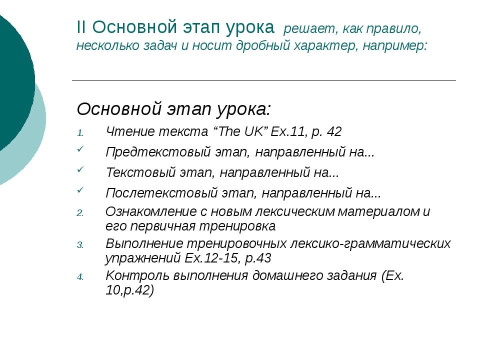 II Основной этап урока решает, как правило, несколько задач и носит дробный х...