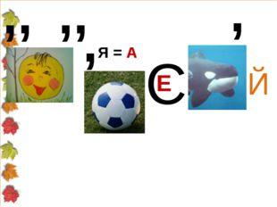,, ,, , Я = А С Е , Й
