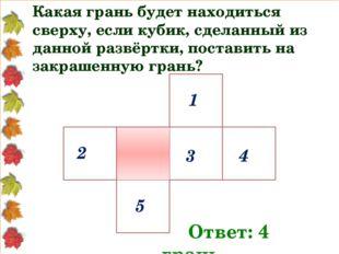 Какая грань будет находиться сверху, если кубик, сделанный из данной развёртк
