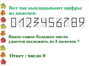 Вот так выкладывают цифры из палочек: Какое самое большое число удастся вылож