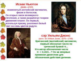 Исаак Ньютон (1643—1727) знаменитый английский математик, физик и богослов. О