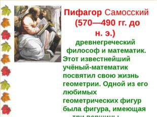Пифагор Самосский (570—490 гг. до н.э.) древнегреческий философ и математик