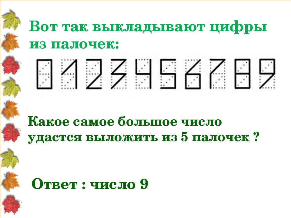 Вот так выкладывают цифры из палочек: Какое самое большое число удастся вылож...