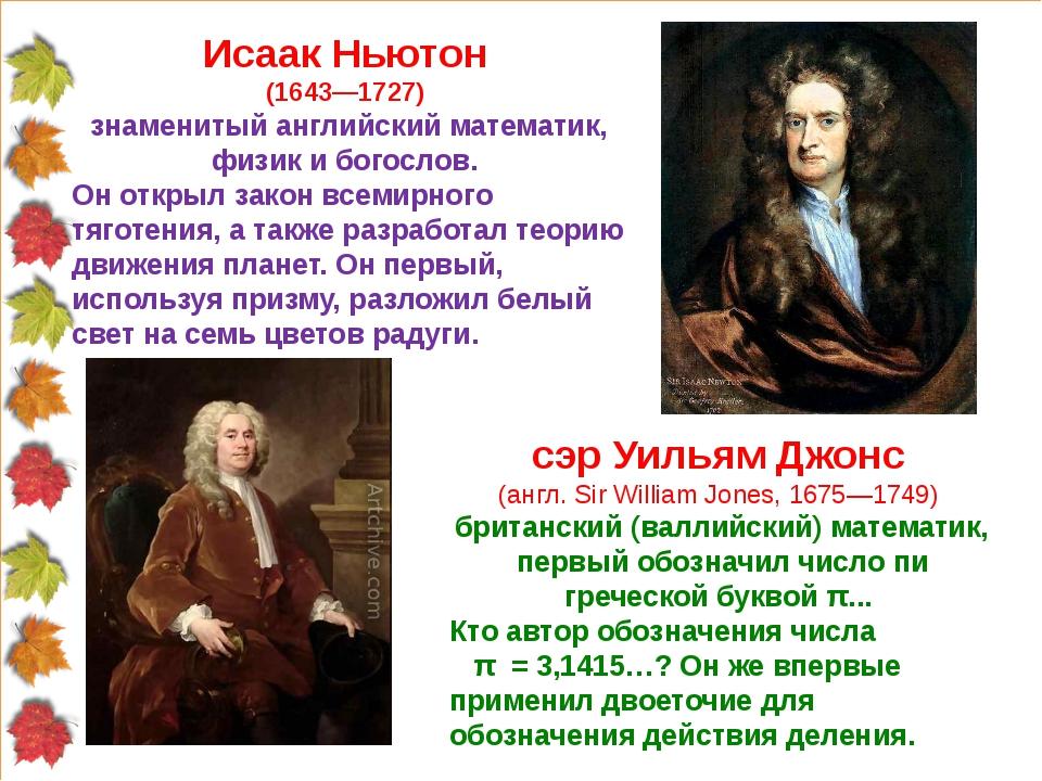 Исаак Ньютон (1643—1727) знаменитый английский математик, физик и богослов. О...