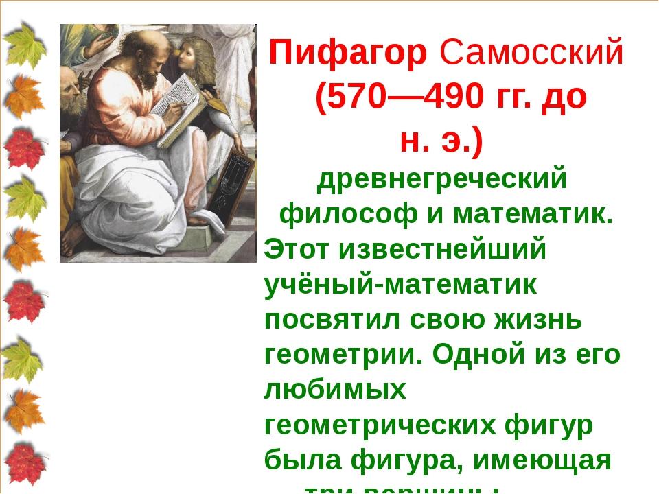 Пифагор Самосский (570—490 гг. до н.э.) древнегреческий философ и математик...