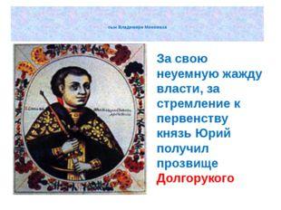 сын Владимира Мономаха За свою неуемную жажду власти, за стремление к первен